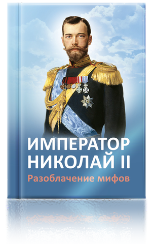 https://poslanie-book.ru/shop/static/images/books/300/imperator_myths_blue