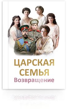 https://poslanie-book.ru/shop/static/images/books/300/tsar_family