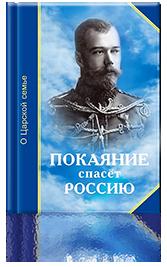 Покаяние спасёт Россию