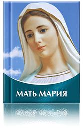 Книга «ИИСУС»